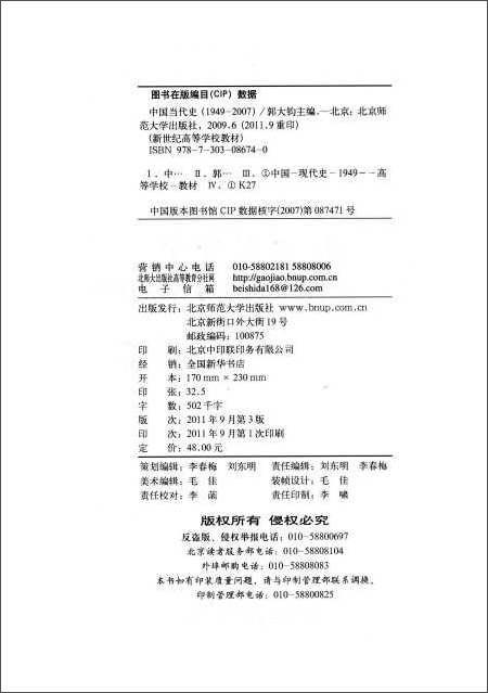 新世纪高等学校教材:中国当代史