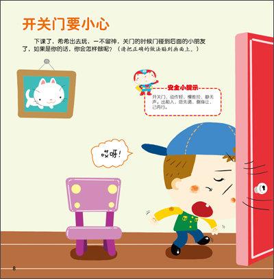 幼儿园安全连环画图片大全卡通