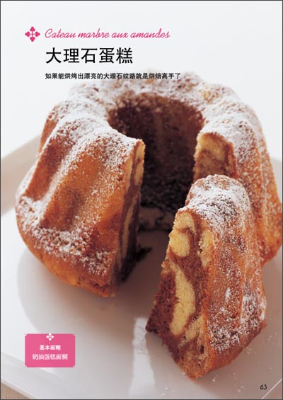 最详尽的甜点制作教科书