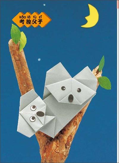 回至 一起来折纸吧不可思议的动物折纸(注音版) (平装)