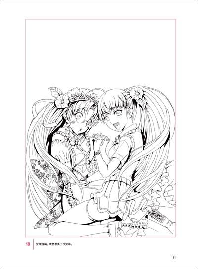 可爱女孩子的画法 /雄-书籍