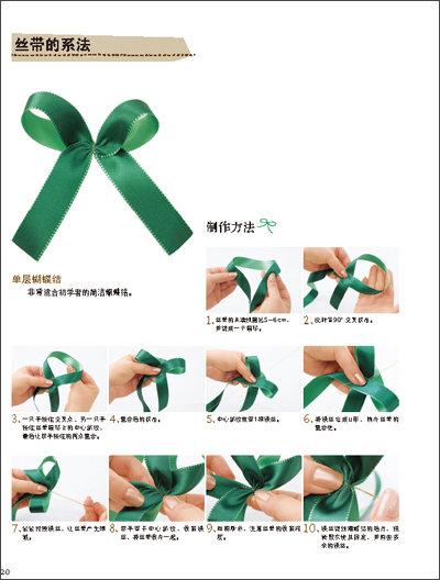 丝带蝴蝶结系法图解