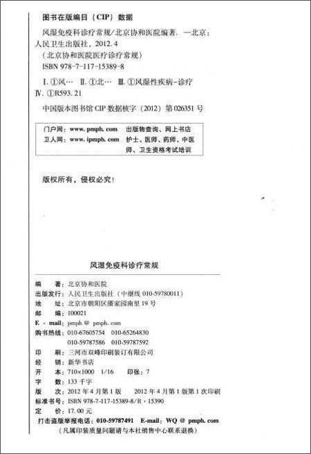北京协和医院医疗诊疗常规:风湿免疫科诊疗常规