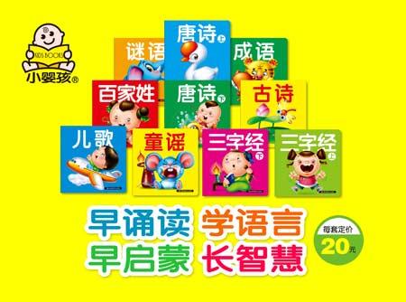 0-3岁小婴孩必读全书
