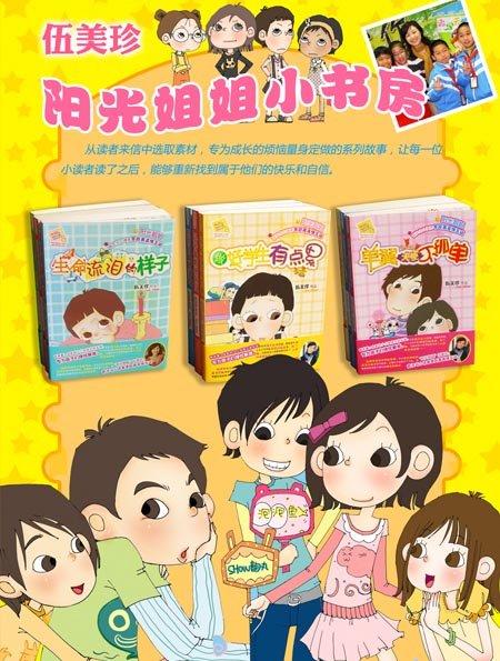 阳光姐姐小书房:老天会爱笨小孩