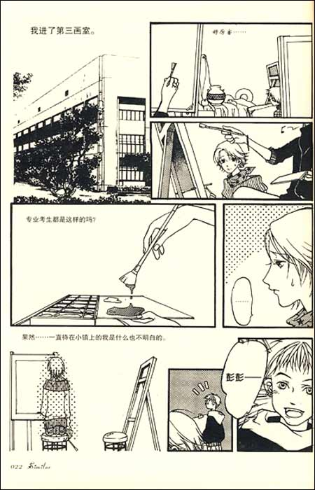夏达短篇漫画集