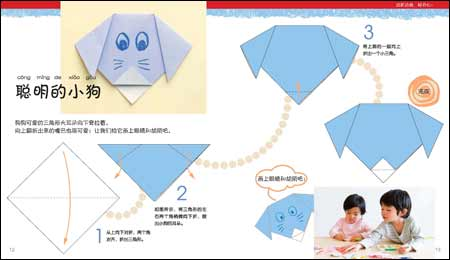 幼儿园中班简单折纸