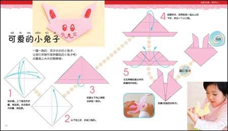聪明宝贝的第一堂折纸课