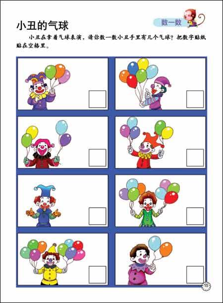 数学贴纸游戏(中班下)