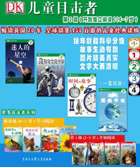 儿童目击者•开始独立阅读2