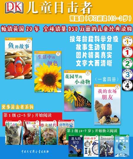 儿童目击者•学习阅读1