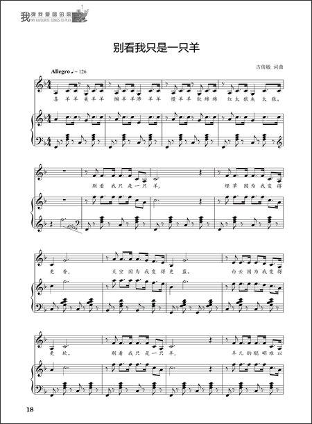 琴版 我弹我爱唱的歌