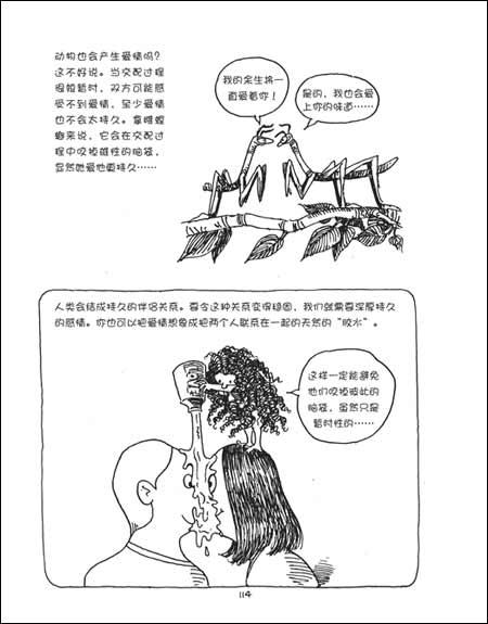 漫画我们的性