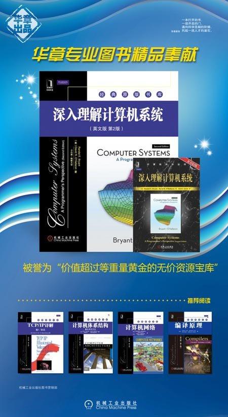 经典原版书库:深入理解计算机系统