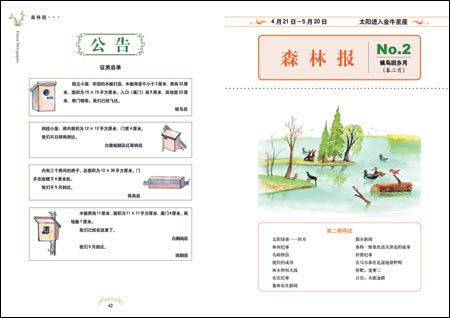 森林报:春•夏•秋•冬