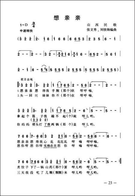 红星歌五线谱指法