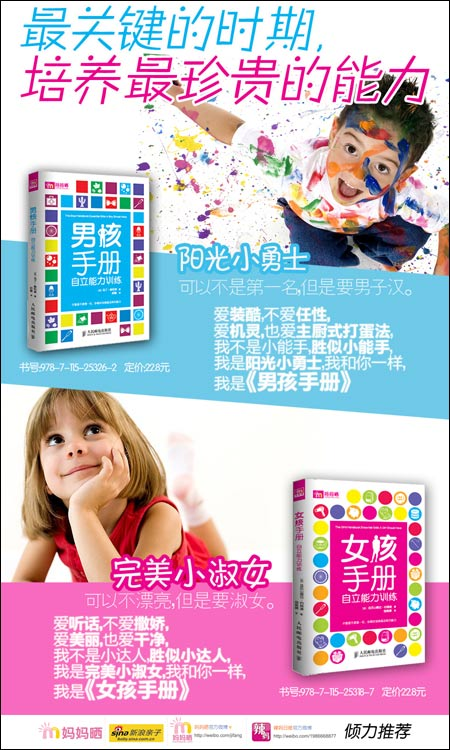 男孩手册:自立能力训练
