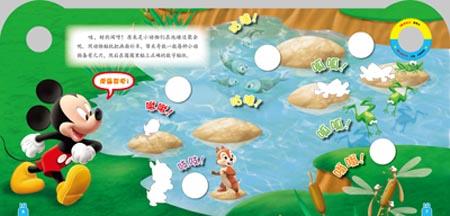 3Q潜能开发贴纸游戏:米奇贴乐园