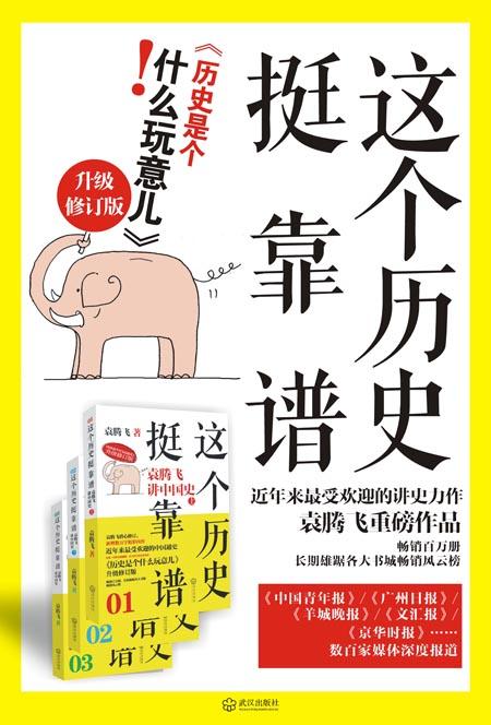 这个历史挺靠谱1:袁腾飞讲中国史上