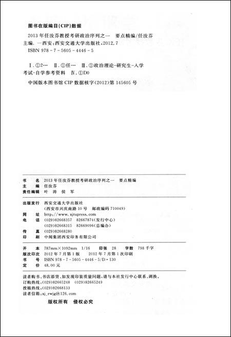 2013年任汝芬教授考研政治序列之一:要点精编