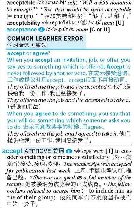 剑桥高阶英汉双解词典