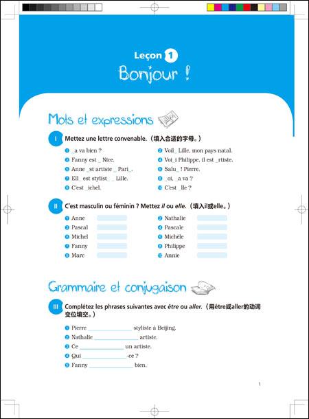 法语1:同步练习手册