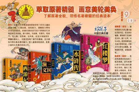 好孩子•中国古典名著