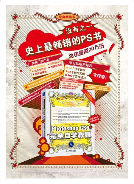 中文版Photoshop CS6完全自学教程