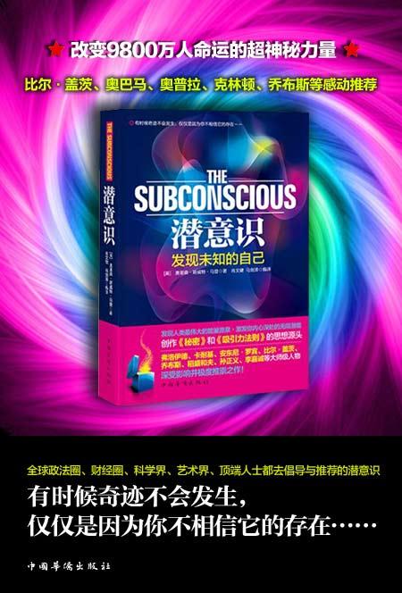 潜意识:发现未知的自己