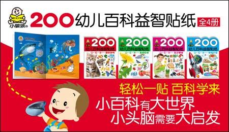200幼儿百科益智贴纸