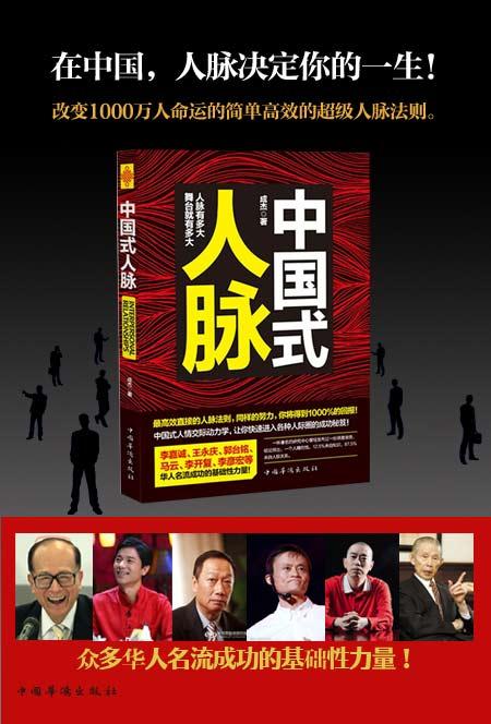 中国式人脉
