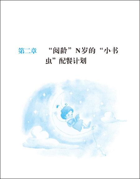 """好妈妈口袋书系列4:""""小书虫""""是怎样炼成的"""
