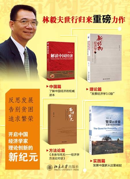 新结构经济学:反思经济发展与政策的理论框架