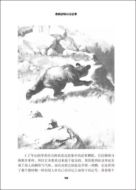 西顿动物小说全集