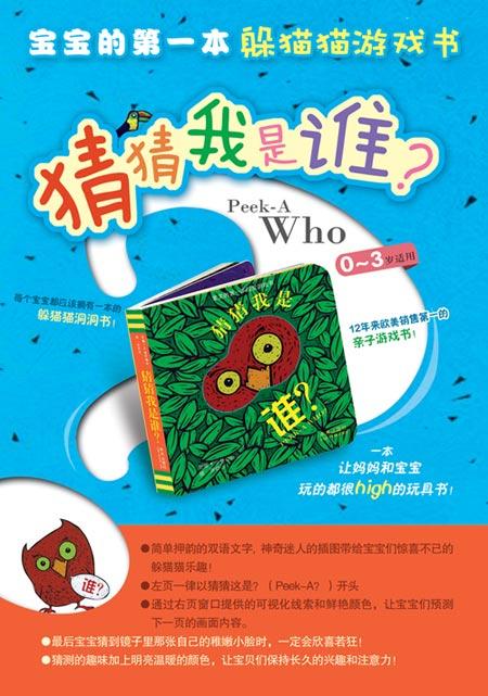 宝宝的第一本躲猫猫游戏书:猜猜我是谁