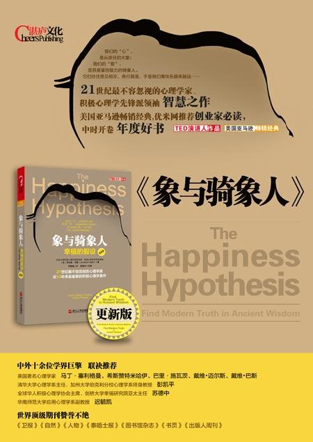 象与骑象人:幸福的假设