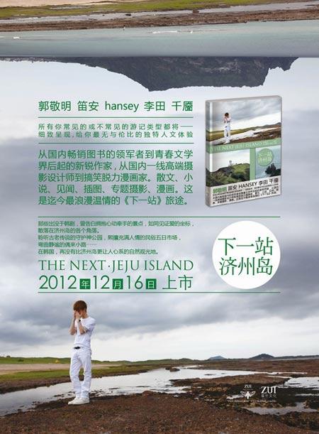 下一站•济州岛