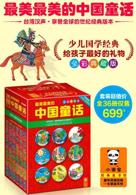 最美最美的中国童话