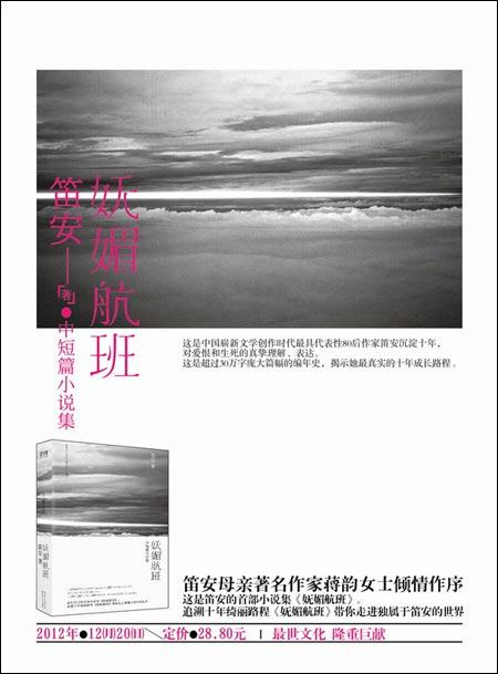 中短篇小说集:妩媚航班