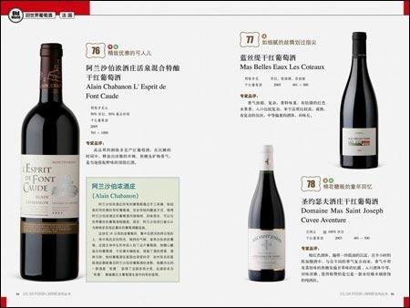 进口葡萄酒鉴赏购买指南