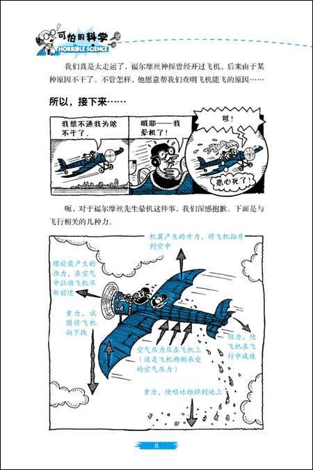 可怕的科学•经典科学系列:鏖战飞行