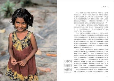 中国国家地理推荐之旅系列:斯里兰卡