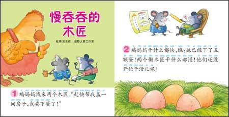 小婴孩知识童话