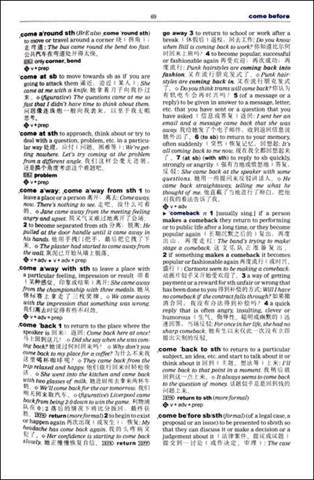 牛津短语动词词典