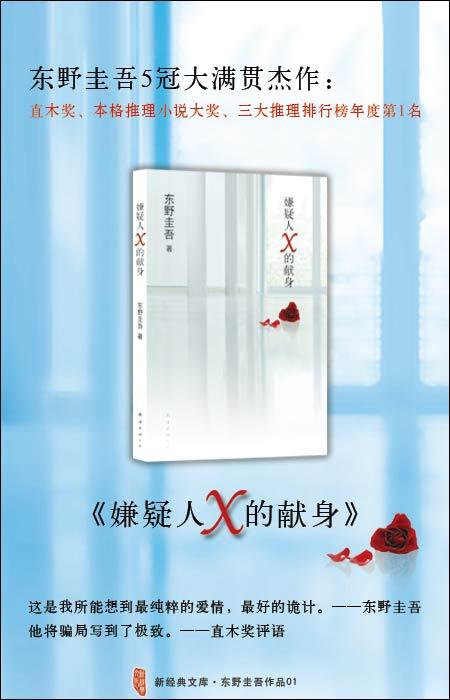 嫌疑人X的献身:东野圭吾作品01