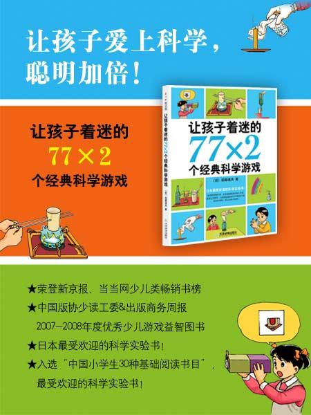 爱心树头童书:让孩子着迷的77×2个经典科学游戏