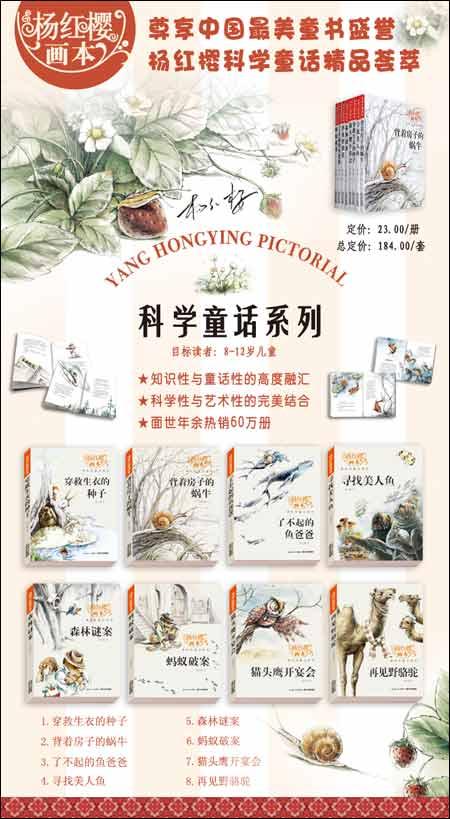 杨红樱画本科学童话系列整套