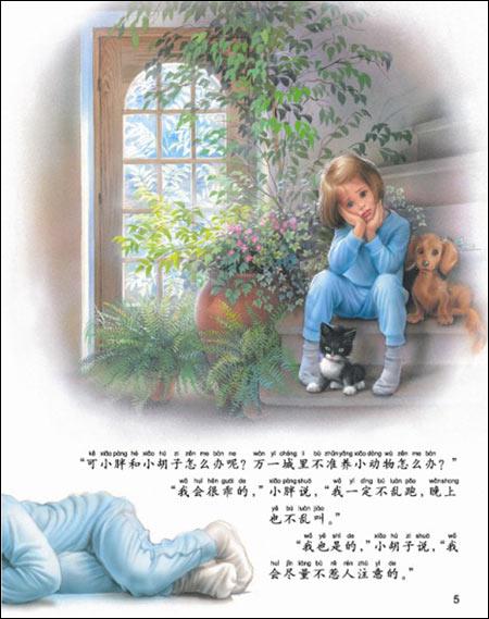 玛蒂娜故事书第3辑