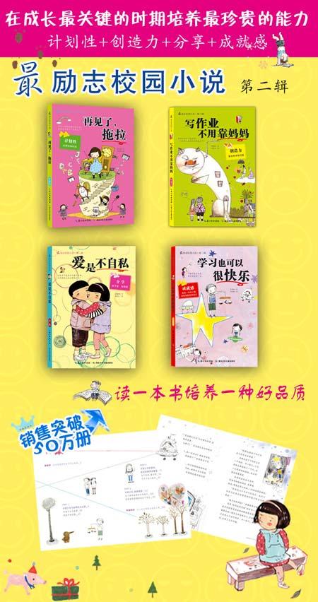 最励志校园小说第2辑