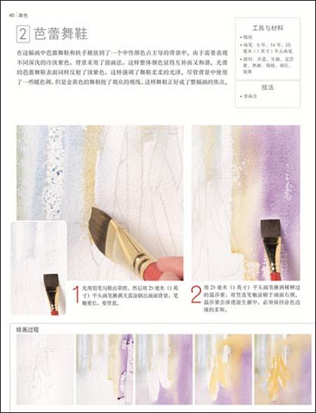 绘画艺术成功捷径丛书:水彩画工作室1
